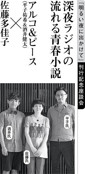 波|深夜ラジオ.jpg